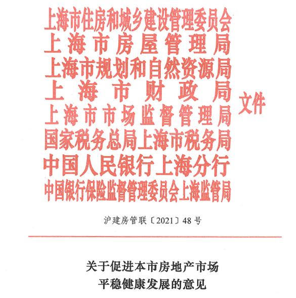 上海调控政策正式落地!楼市想熄火?难!