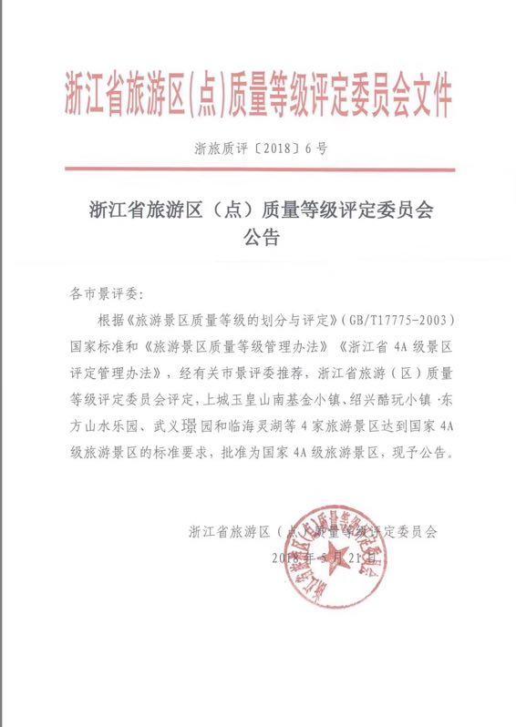 为临海打Call!灵湖荣获国家4A级旅游景区称号!