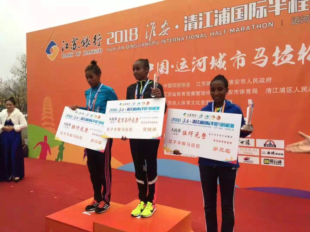 2018淮安·清江浦国际半程马拉松赛成功举行!