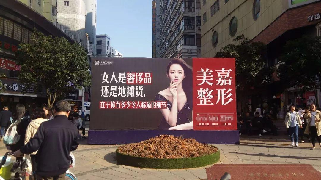 上饶一广告牌涉嫌侮辱女性:女人是奢侈品还是地摊货