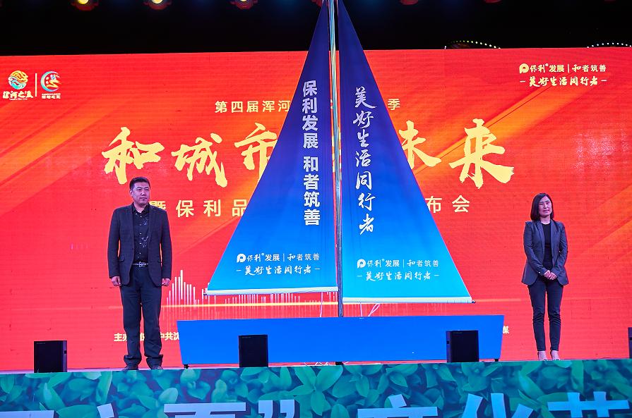 张研:保利发展将从不同维度致力于辽沈地区美好生活的蝶变