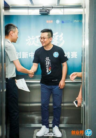 惠普助力2018创新中国电梯路演挑战赛成功举办