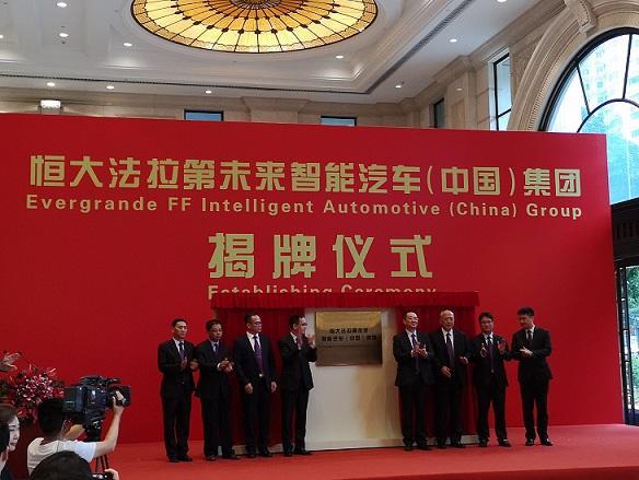 许家印月考新能源进度  恒大法拉第未来进入中国时间