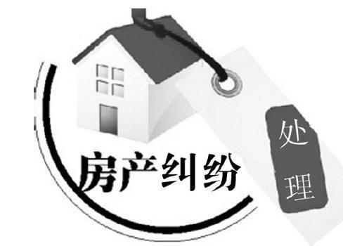 遇到房产纠纷应该怎么解决?