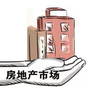 九句实在话!一针见血剖析2019年下半年中国房地产市场