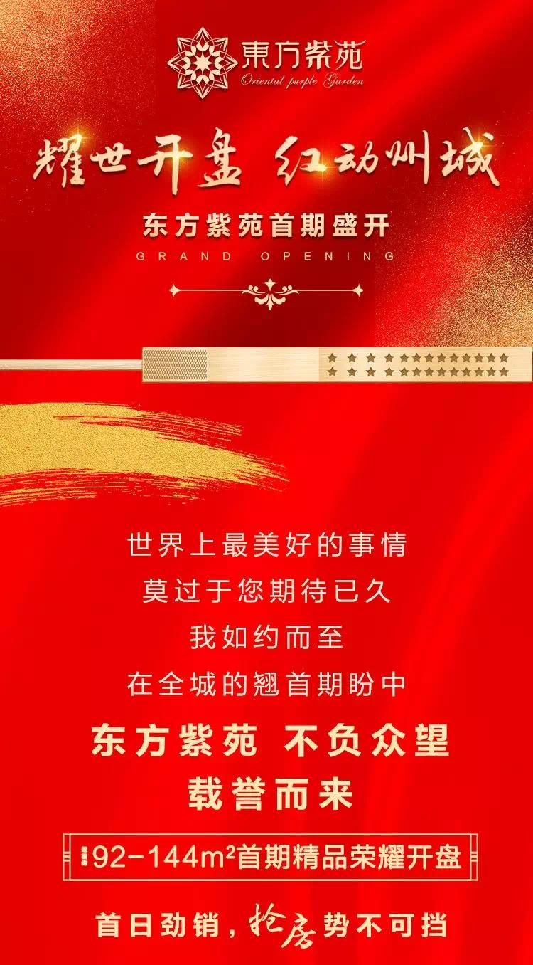 【火爆热销 红动州城】东方紫苑首期热开,千人抢房!