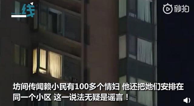 赖小民100个情妇坐满会议室?住在同一小区多女明星牵涉其中?搜狐焦点北京站插图(2)