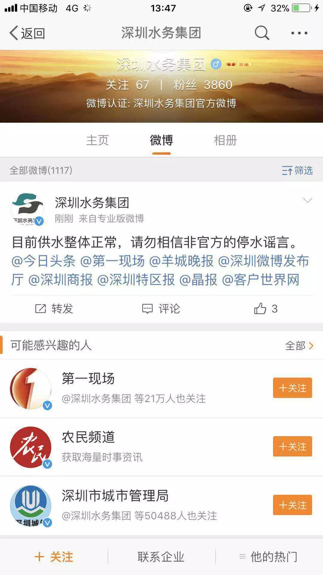 雨一直下风还在刮!深圳四停变一停,周一接着上班!台风肆虐广东