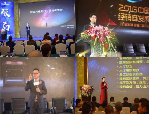 第四屆中國家居經銷商發展趨勢論壇,經銷商不可錯過的智慧論壇