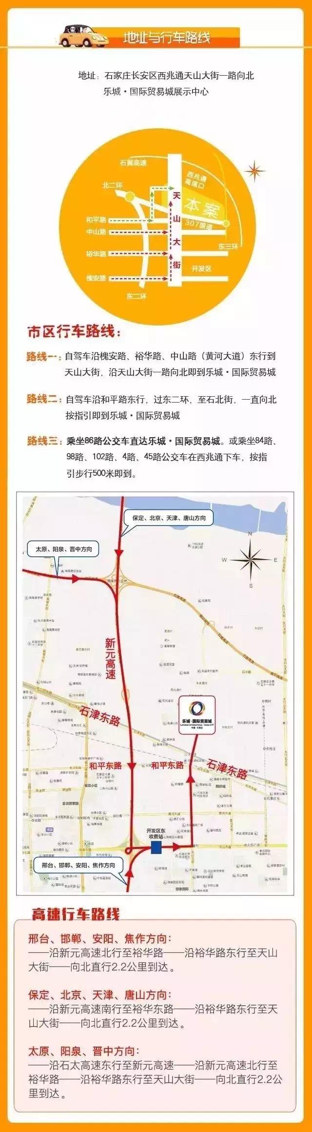 布局京津冀一体化大格局 乐城与保定区域达成战略签约
