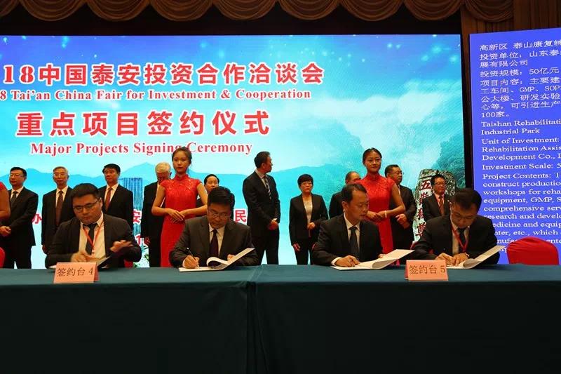泰安两区签约6个项目总投资105亿元