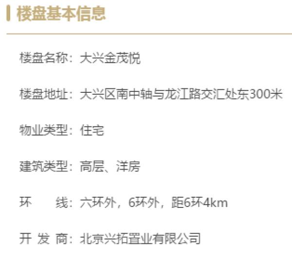 北京大兴金茂悦售楼处电话—地址—24小时电话图文解析-池州