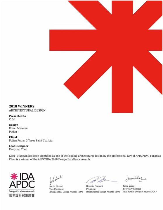 三棵树博物馆斩获APDC*IDA世界设计冠军联赛大奖