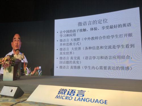 微语言携教育部课题专家 中外双师教学模式赋能未来英语课堂