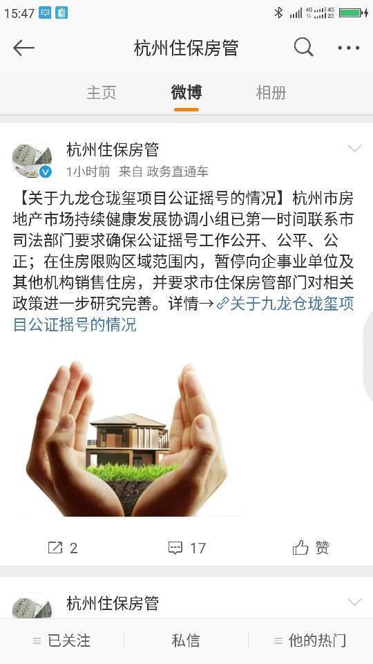 同一实控人3家公司参与摇号多次中签引争议 杭州紧急暂停企业购