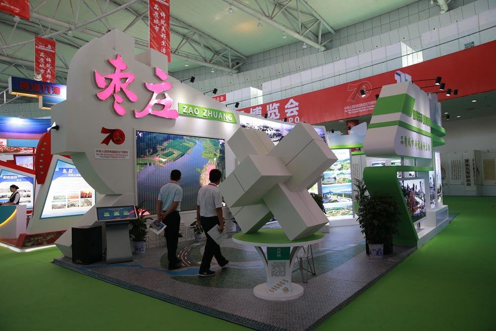 我市积极参加第二届山东省城市建设博览会