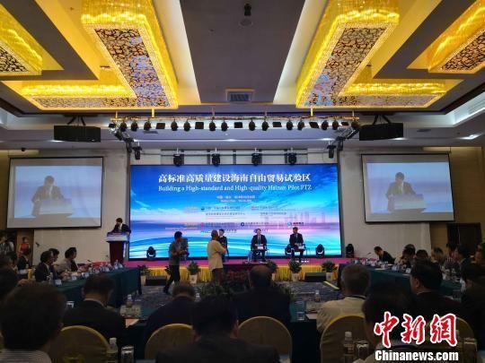 专家聚海口探讨如何高标准高质量建设海南自贸区