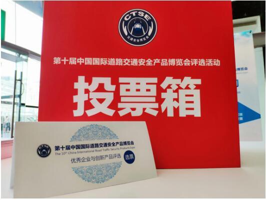 2018中國國際道路交通安全產品博覽會閉幕,亮點紛呈