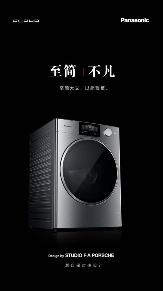 """松下ALPHA阿尔法洗衣机大起底 真材实料对得起""""高端""""二字"""