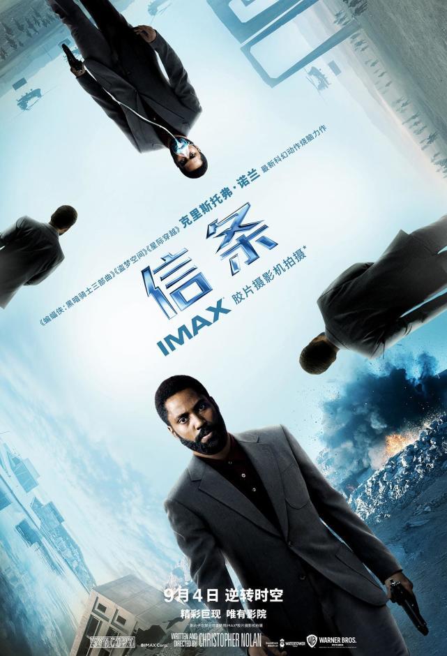 """IMAX""""不同凡响""""影迷会2020首站武汉重启 《信条》获影迷好评"""