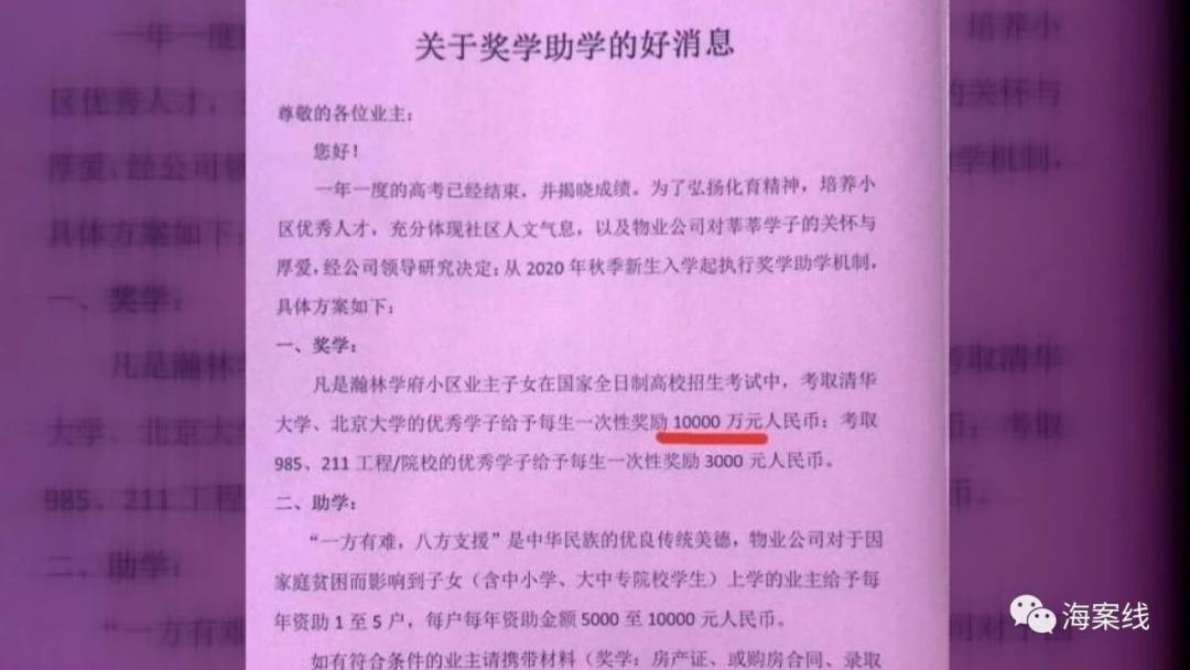 业主子女考上清华北大,每人奖1亿元?这份物业通告火了