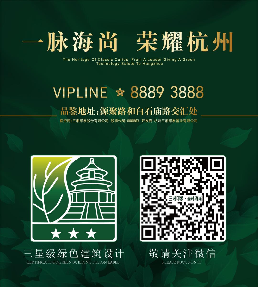 三湘印象的绿色科技亮相2018杭州西博会!