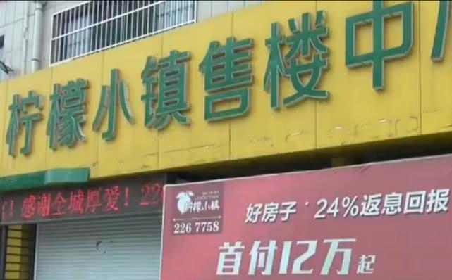 淄博市民柠檬小镇购房遇到烂尾楼 延期半年未交付