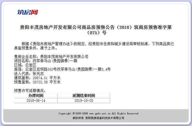 预售公告l贵园御景一期商品房新获预售近2.1万方!