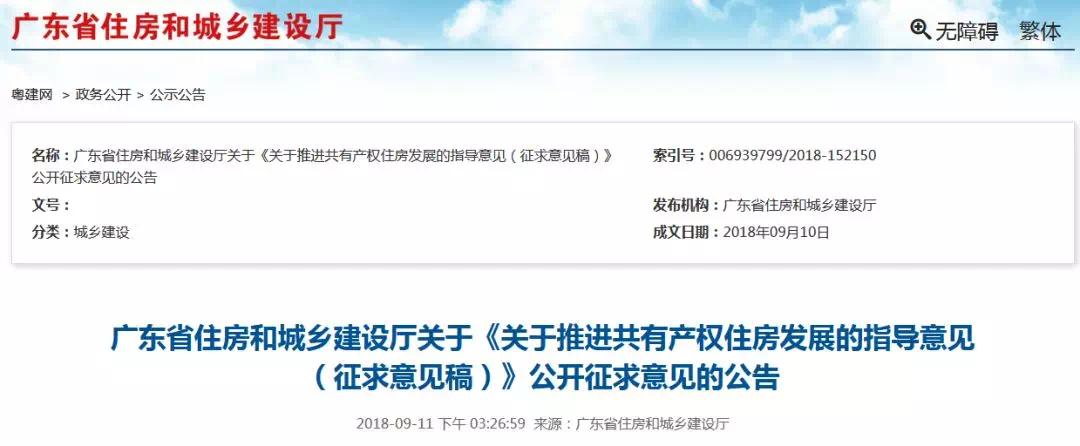 意见出炉!广东共有产权房满10年可转为商品房!买房有望了?
