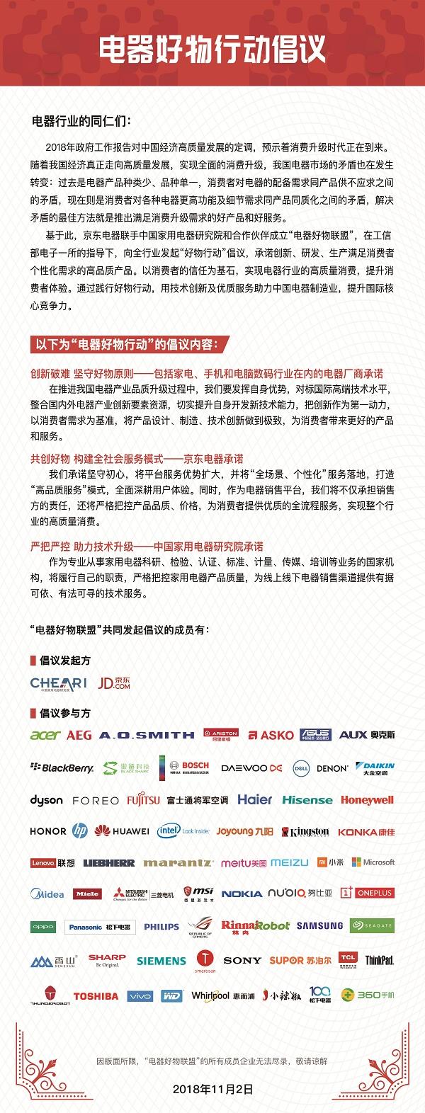 """京东发起""""电器好物行动""""倡议,助推行业高质量消费"""