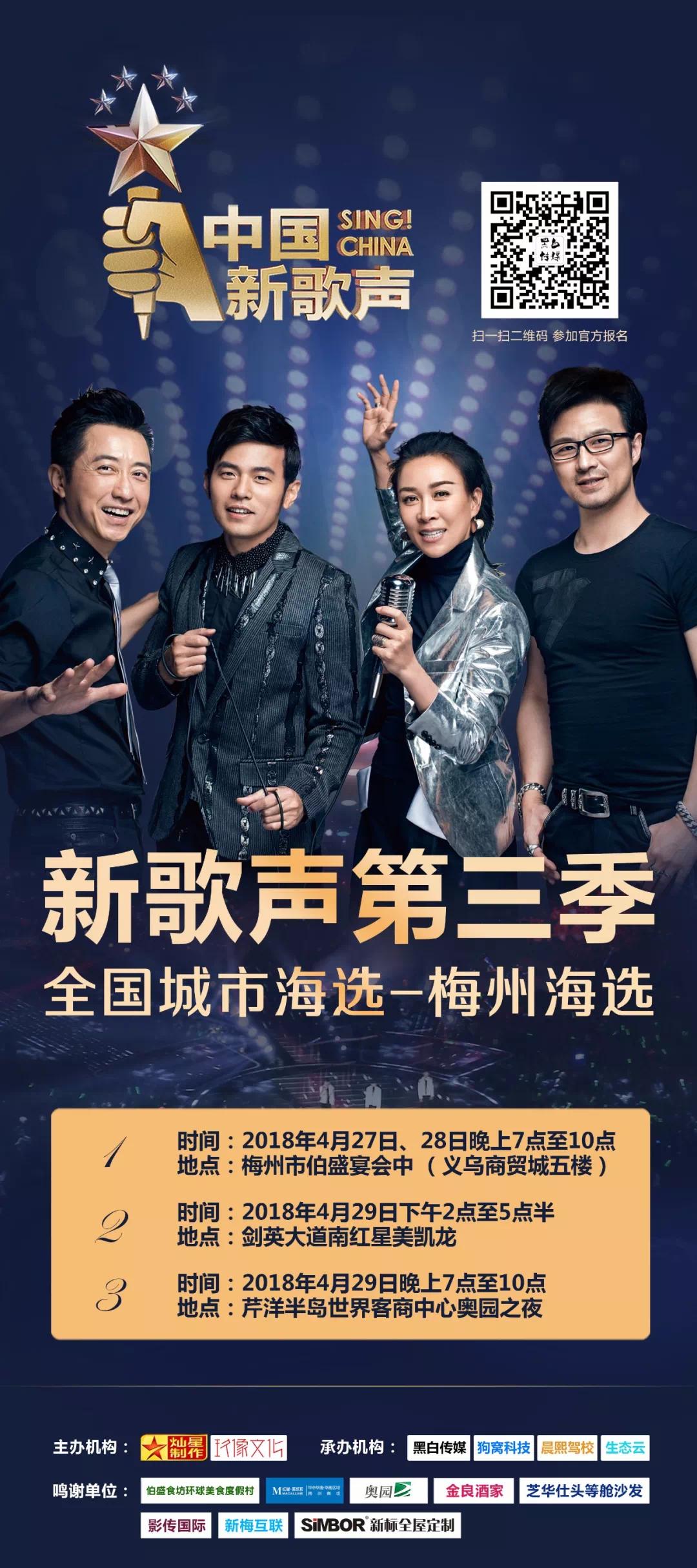 第三季中国新歌声海选大赛强势来袭!4月29日晚上7点,梅州赛
