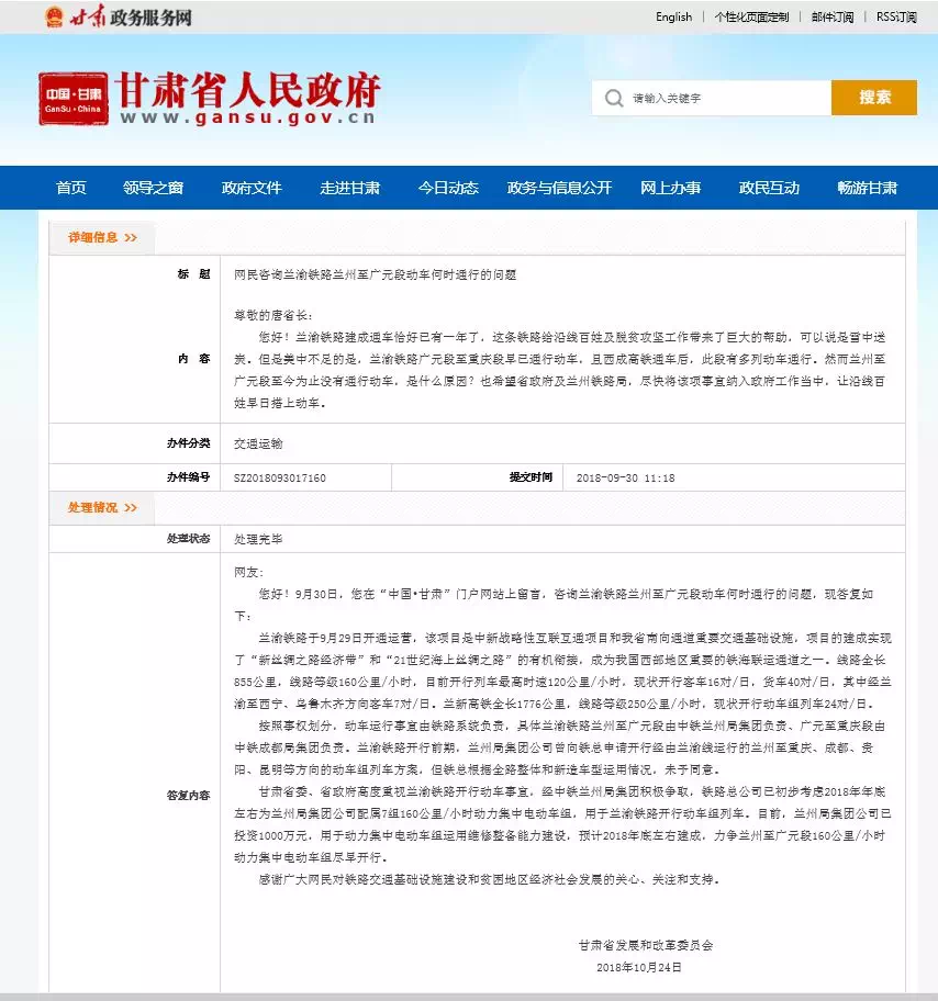 160km/h 兰渝铁路兰州至广元段将开动车组 列车时间公布