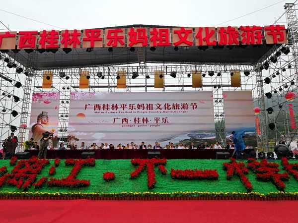 桂林平乐妈祖文化旅游节开幕 当地人山人海