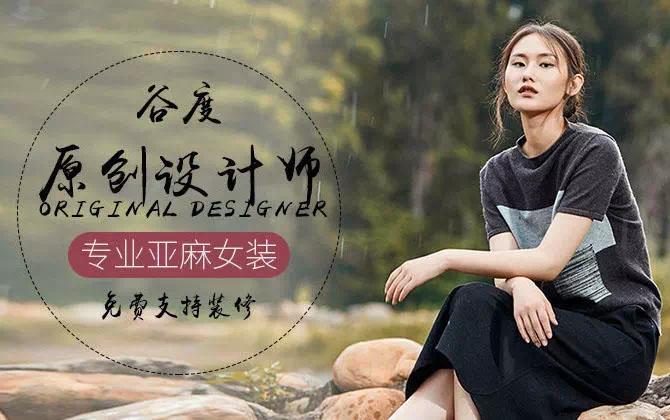 中国原创亚麻女装品牌 谷度亚麻服饰的领头羊!