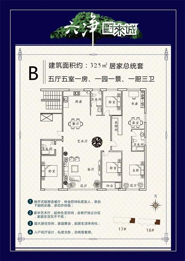 """""""选蔚来城三期,享六净家园""""集赞有礼!29元享美食盛宴!"""