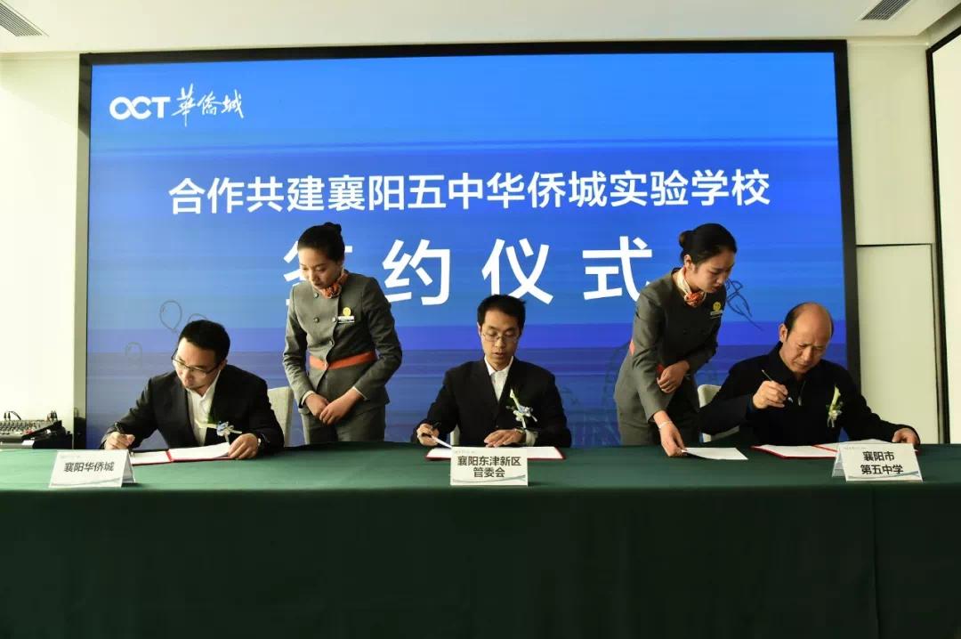 创承未来 | 襄阳五中华侨城实验学校 正式签约