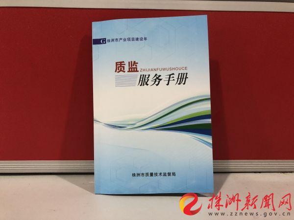 株洲市质监局局长刘伟接听市长热线小区 电梯问题占半数