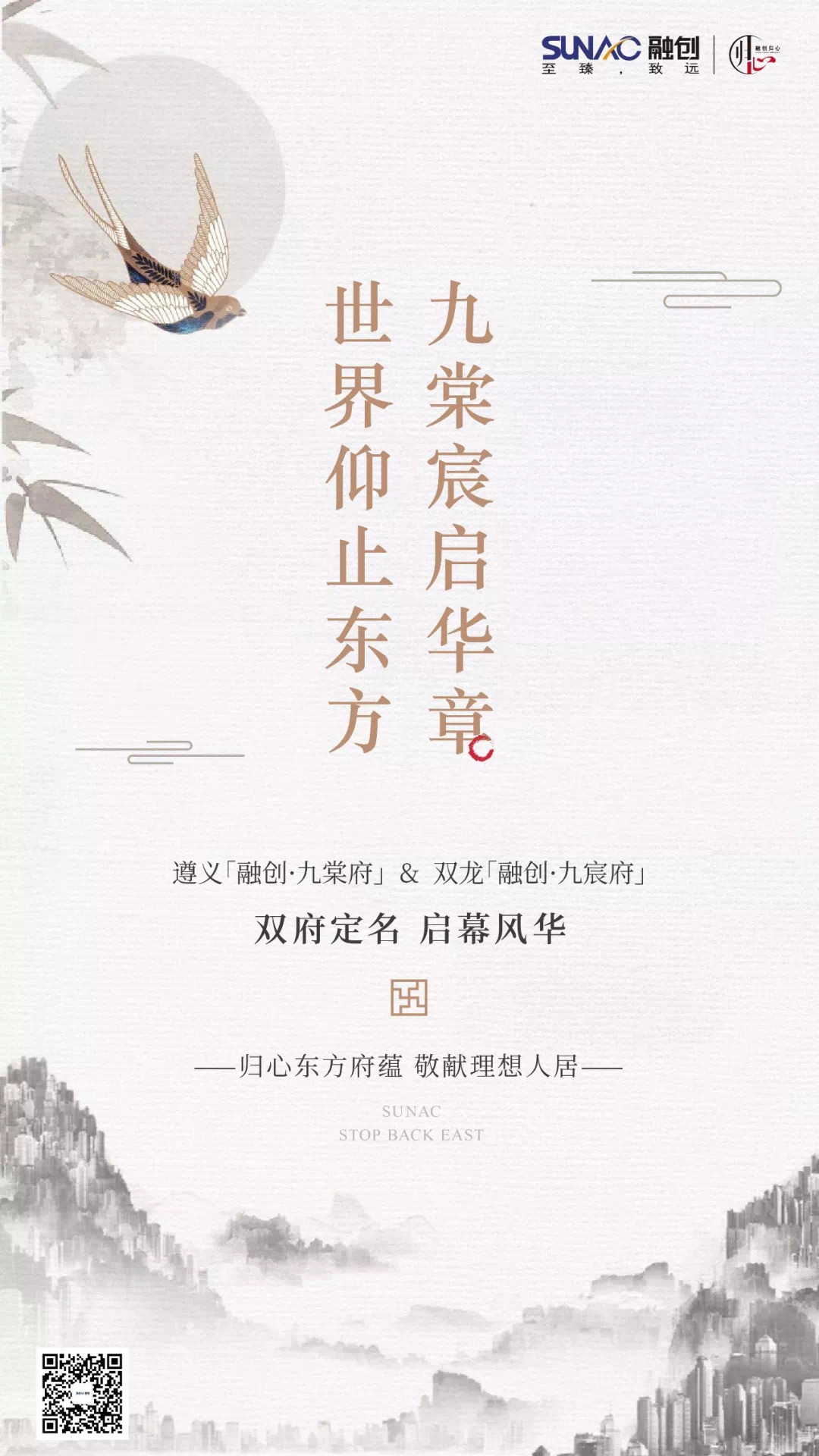 融创贵州九府系双案名亮相,盛启东方美好生活!