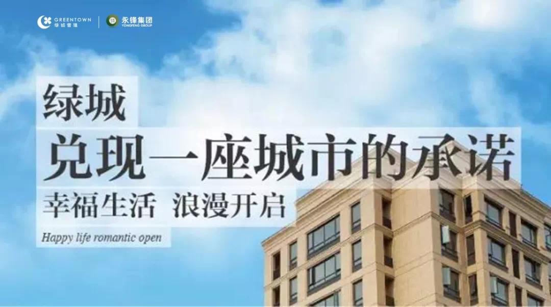 尊贵生活 绿城・百合花园盛大交付,欢迎业主回家!