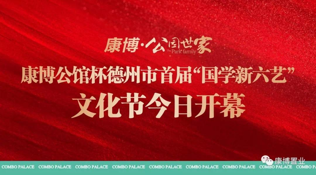 康博公馆杯 德州市首届国学新六艺文化节11月3日开幕