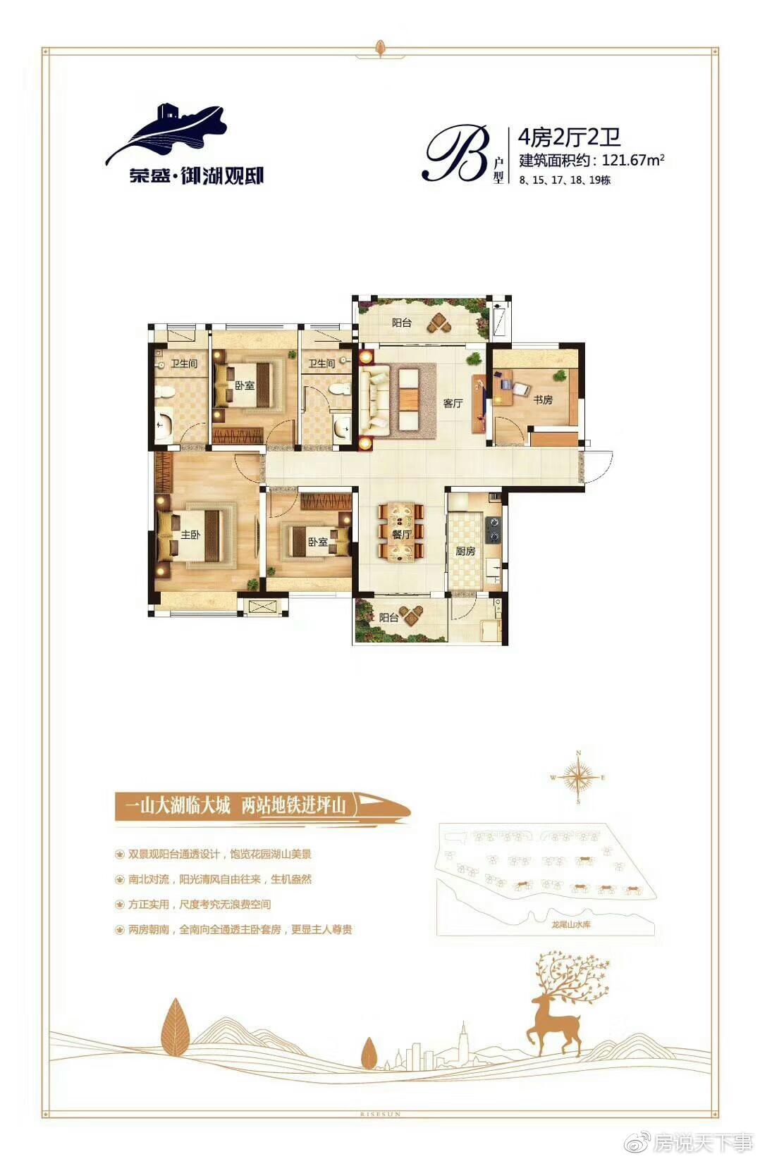 深圳地铁16号线下一站所在荣盛御湖观邸。