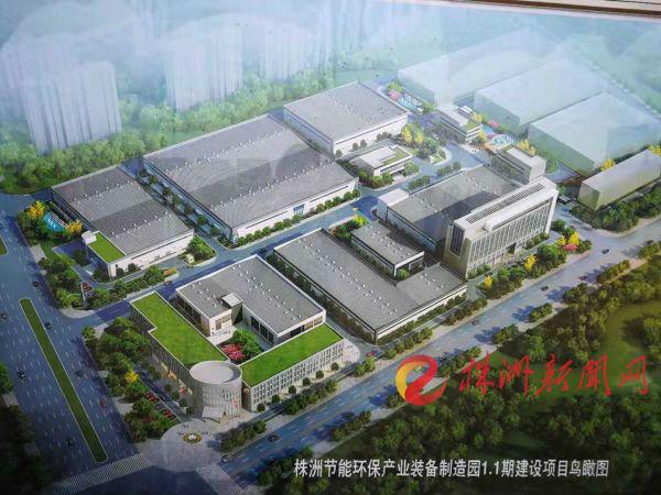 株洲节能环保产业装备制造园项目开工 总投资约15亿元