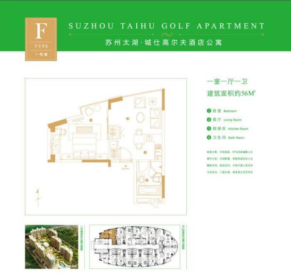 苏州太湖景区精装湖景公寓——城仕高尔夫 项目简介