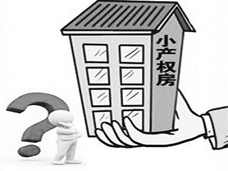 购买小产权房买卖风险大 这些便宜房子买不得
