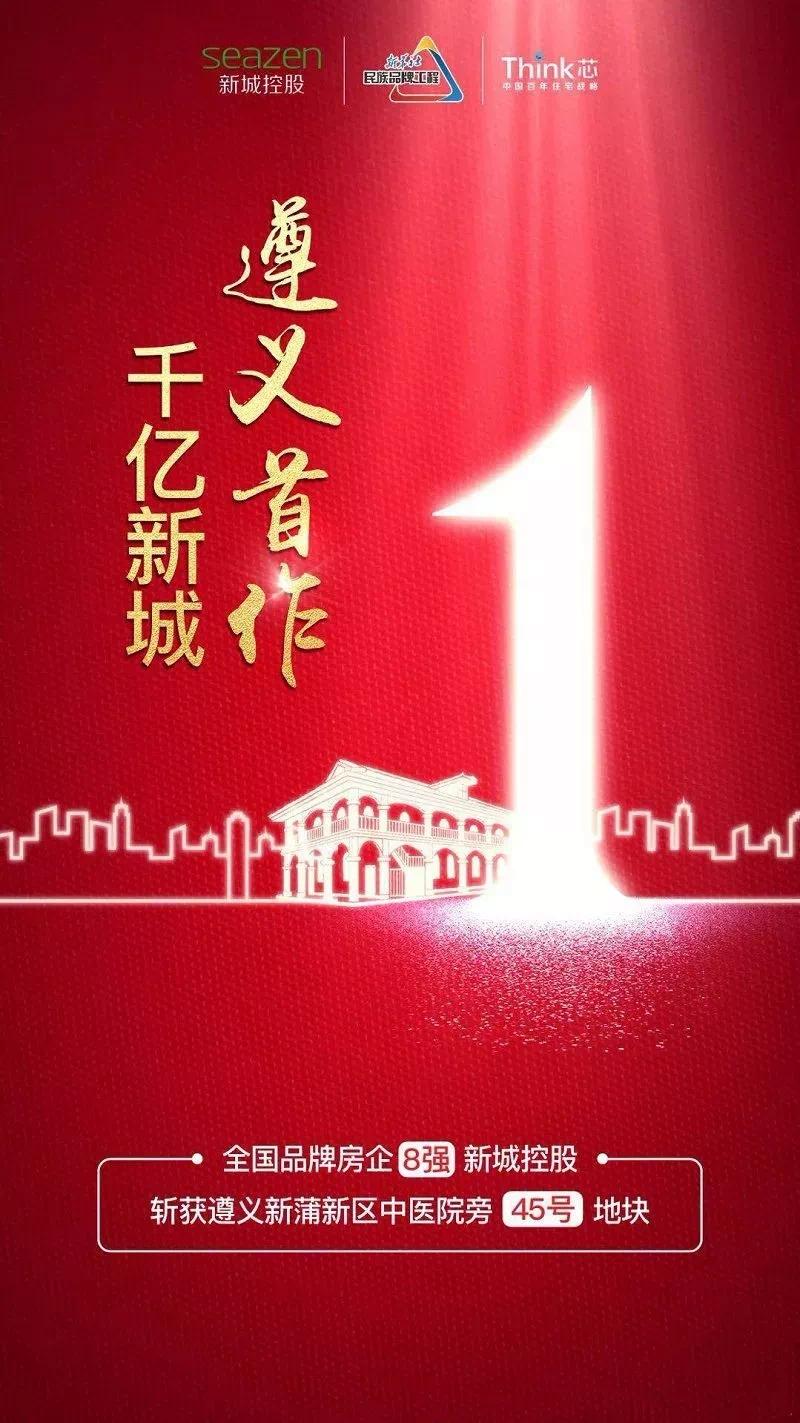 又一地产大鳄入驻遵义——新城控股2.8亿在新蒲买地!