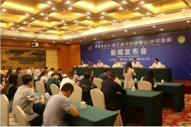 中太九龙山·第三届华安国际山地马拉松10月28日火热开跑