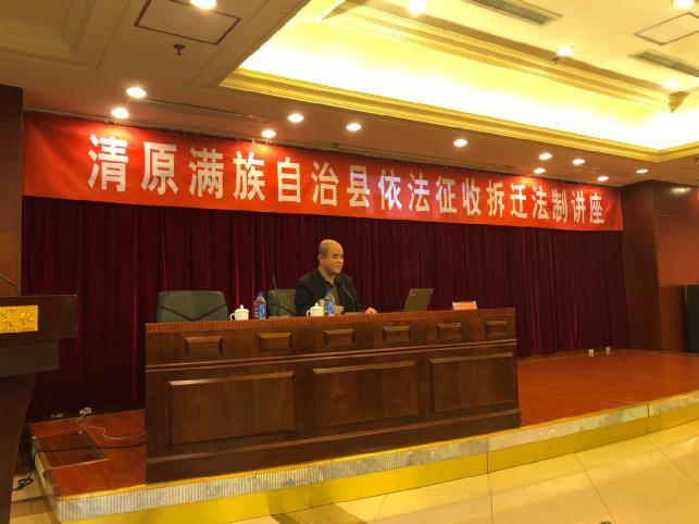 王达博士为抚顺市清原县讲授依法征收拆迁法律方法