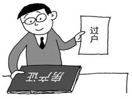 房产知识:买卖、继承、赠予,哪种方式过户最省钱?