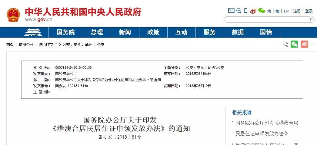 9月1日港澳台同胞可内地买房,湛江出台其在我市使用公积金办法