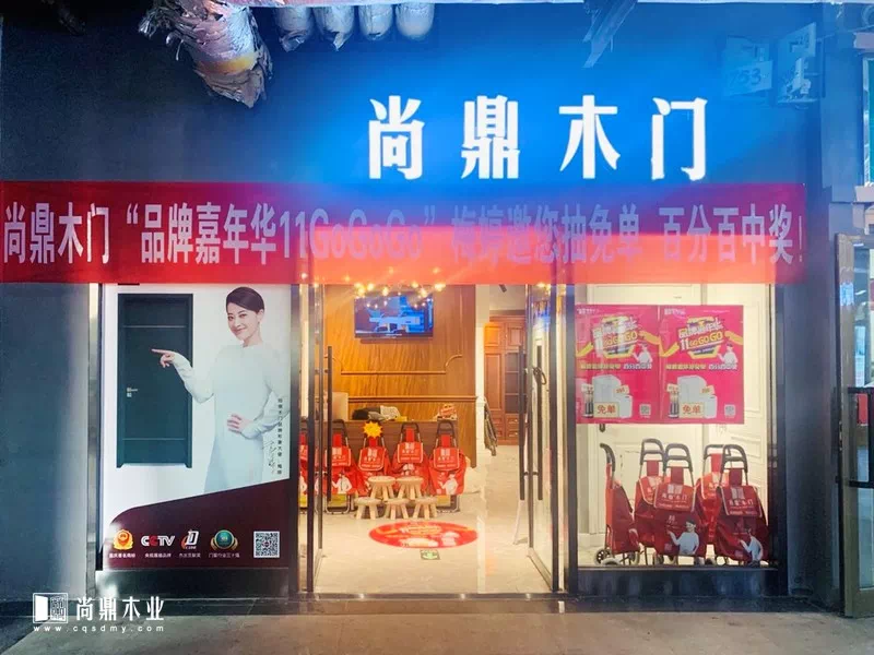 尚鼎品牌嘉年华,双十一狂欢返场